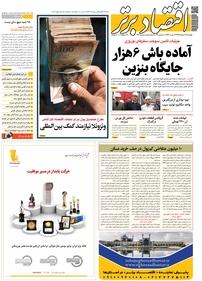مجله هفتهنامه اقتصاد برتر شماره ۴۴۰