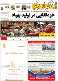 مجله هفتهنامه اقتصاد برتر شماره ۴۴۱