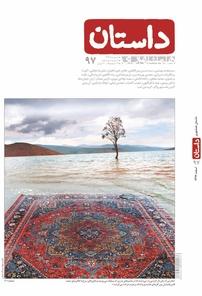 مجله همشهری داستان - شماره ۹۷
