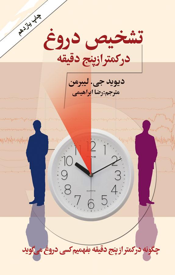 کتاب تشخیص دروغ در کمتر از پنج دقیقه