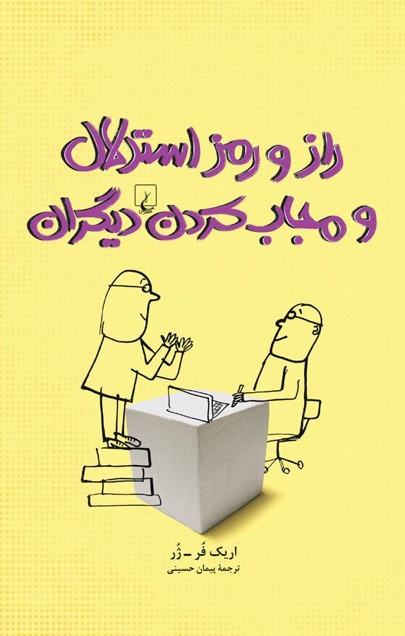 کتاب راز و رمز استدلال و مجاب کردن دیگران