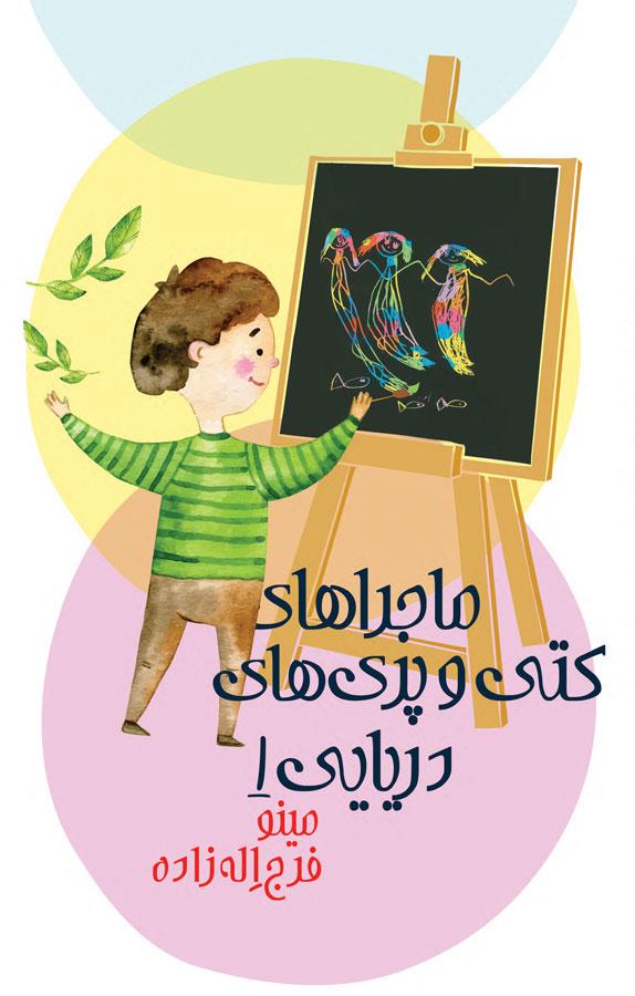 کتاب ماجراهای کتی و پریهای دریایی ۱
