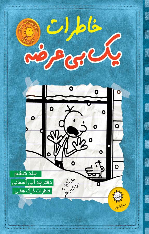 کتاب خاطرات یک بیعرضه - ۶