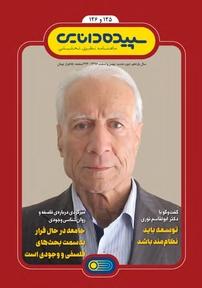 مجله ماهنامه سپیدهدانایی - شماره ۱۲۵  و ۱۲۶