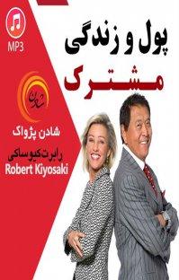 کتاب صوتی پول و زندگی مشترک