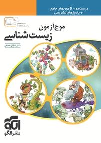 کتاب موج آزمون زیستشناسی