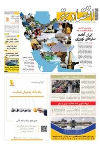 مجله هفتهنامه اقتصاد برتر شماره ۴۴۳