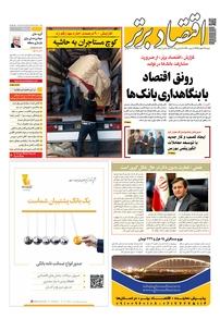 مجله هفتهنامه اقتصاد برتر شماره ۴۴۴