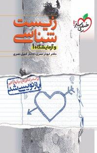 کتاب زیستشناسی و آزمایشگاه ۱