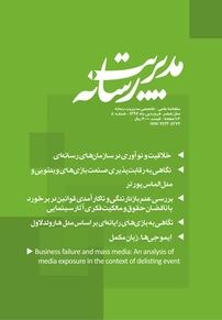 مجله ماهنامه علمی تخصصی مدیریت رسانه شماره ۴۰