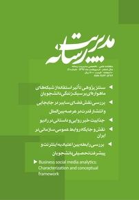 مجله ماهنامه علمی تخصصی مدیریت رسانه شماره ۴۱