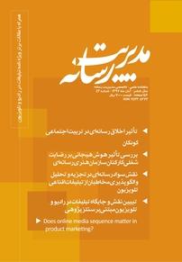 مجله ماهنامه علمی تخصصی مدیریت رسانه شماره ۴۳