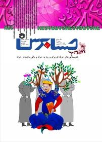 مجله دوماهنامه حسابرس - شماره ۹۹