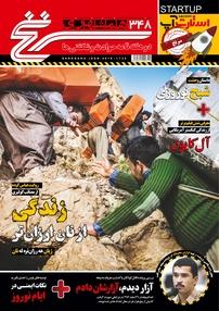 مجله دوهفتهنامه سرنخ - شماره ۳۴۸