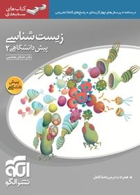کتاب زیستشناسی پیشدانشگاهی ۲