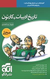 کتاب تاریخ ادبیات + کارتون