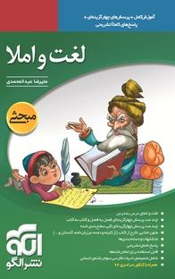 کتاب لغت و املا، آموزش کامل +  پرسش های چهارگزینهای