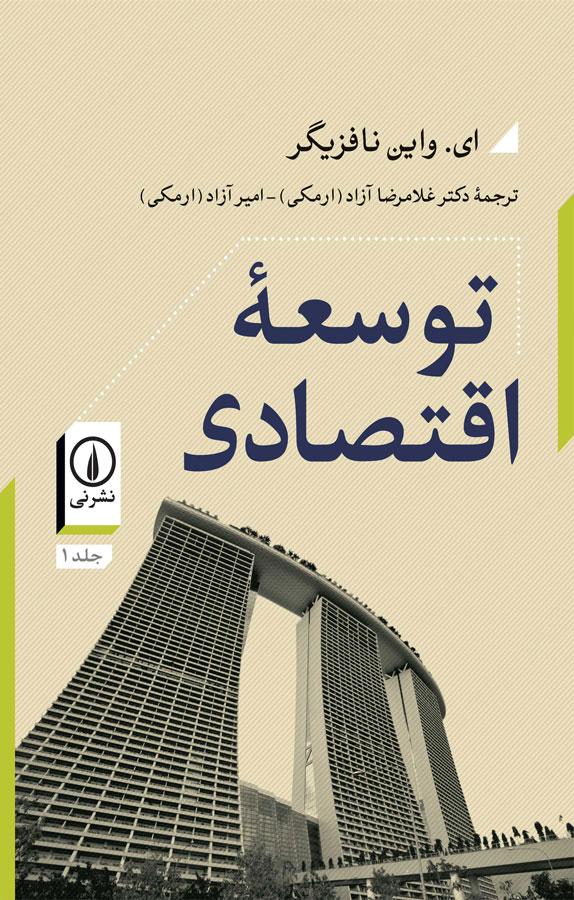 کتاب توسعه اقتصادی