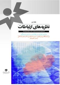 کتاب نظریههای ارتباطات – جلد اول (نسخه PDF)