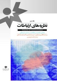 کتاب نظریههای ارتباطات – جلد دوم (نسخه PDF)