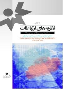 کتاب نظریههای ارتباطات – جلد چهارم (نسخه PDF)