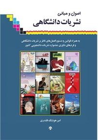 کتاب اصول و مبانی نشریات دانشگاهی (نسخه PDF)