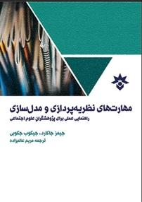 کتاب مهارتهای نظریهپردازی و مدلسازی (نسخه PDF)