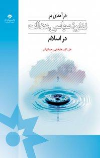 کتاب درآمدی بر نظریه سیاسی عدالت در اسلام