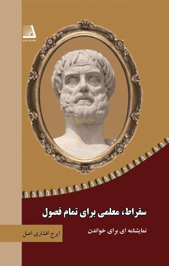 کتاب سقراط، معلمی برای تمام فصول