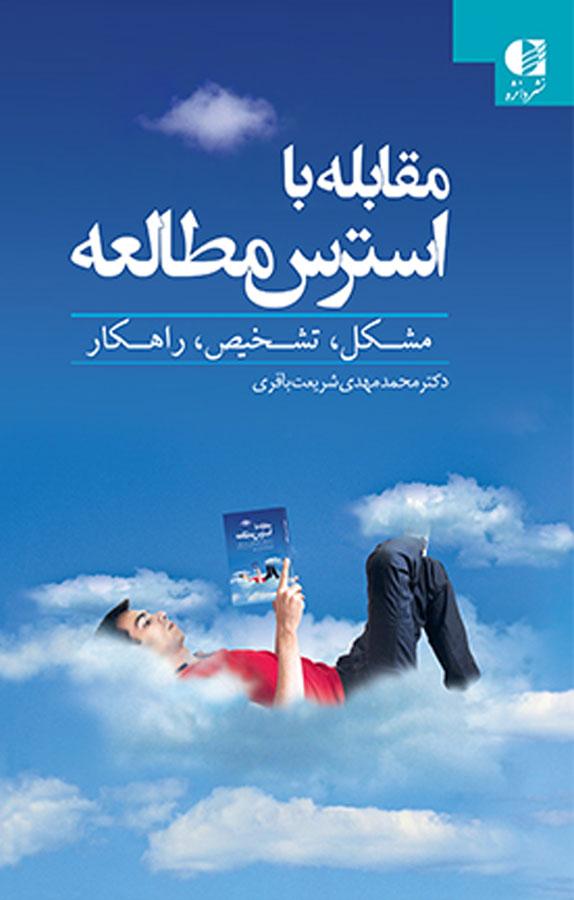 کتاب مقابله با استرس مطالعه