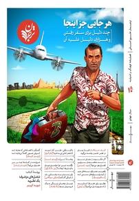 مجله فصلنامه ترجمان علوم انسانی - شماره دهم