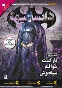 مجله دوهفتهنامه فرهنگی، اجتماعی دانستنیها - شماره ۲۲۴