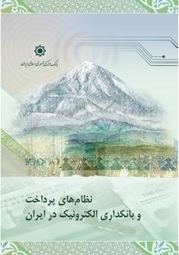 کتاب نظامهای پرداخت و بانکداری الکترونیک در ایران