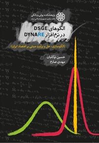 کتاب الگوهای DSGE در نرمافزار Dynare (نسخه PDF)