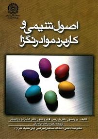 کتاب اصول شیمی و کاربرد مواد رنگزا