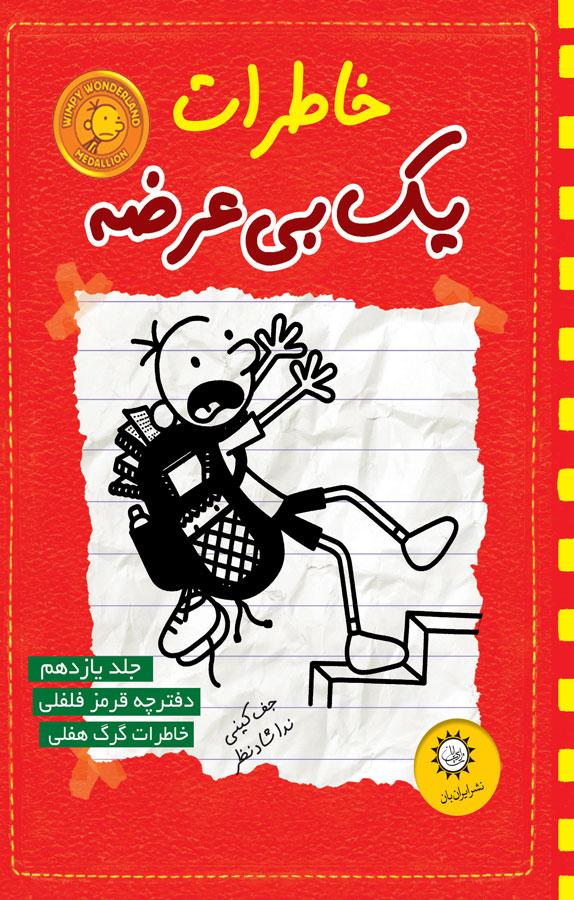 کتاب خاطرات یک بیعرضه - ۱۱