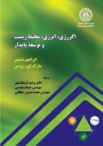 کتاب اگزرژی، انرژی، محیط زیست و توسعه پایدار – جلد اول