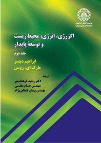 کتاب اگزرژی، انرژی، محیط زیست و توسعه پایدار – جلد دوم