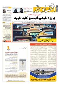 مجله هفتهنامه اقتصاد برتر شماره ۴۴۵