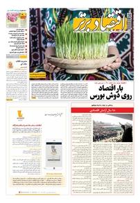 مجله هفتهنامه اقتصاد برتر شماره ۴۴۶