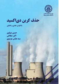کتاب حذف کربن دیاکسید با نگرش جذبی و غشایی