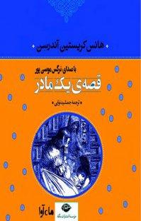 کتاب صوتی قصه یک مادر