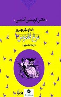 کتاب صوتی مرغ ققنوس