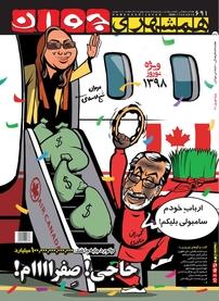 مجله هفتهنامه همشهری جوان - شماره ۶۹۱