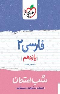 کتاب شب امتحان فارسی ۲  یازدهم