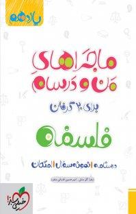 کتاب کتاب ماجراهای من و درسام  فلسفه - یازدهم (نسخه PDF)