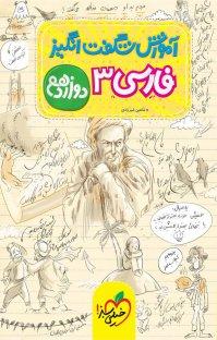 کتاب آموزش شگفت انگیز فارسی ۳  دوازدهم