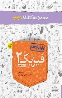 کتاب مجموعه کتابای جیبی فیزیک ۲  -یازدهم
