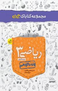 کتاب مجموعه کتابای جیبی ریاضی ۳  – دوازدهم (نسخه PDF)