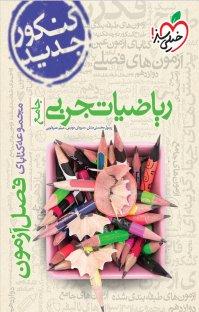 کتاب فصل آزمون ریاضیات تجربی - جامع (نسخه PDF)